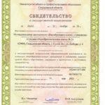 Свидетельство о госаккредитации